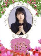 小公女セイラ DVD-BOX