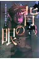 背の眼 3 バーズコミックス