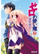 ゼロの使い魔 7 MFコミックス アライブシリーズ