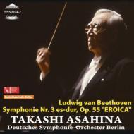 交響曲第3番『英雄』 朝比奈隆&ベルリン放送交響楽団(1989)