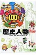 検定クイズ100歴史人物 幕末編 ポケットポプラディア