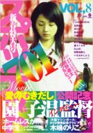 SPOTTED701 Vol.8