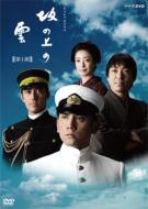 Nhk Special Drama Saka No Ue No Kumo 1 Shounen No Kuni