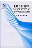 平和と和解のグランドデザイン 東アジアにおける共生を求めて ICU21世紀COEシリーズ