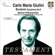 交響曲第8番 カルロ・マリア・ジュリーニ&ベルリン・フィル(1984年ステレオ・ライヴ)(2CD)