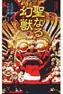 聖なる幻獣 集英社新書ヴィジュアル版
