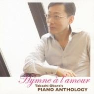 小原孝のピアノ詩集〜愛の讃歌