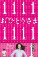 おひとりさま DVD-BOX