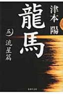 龍馬 5 流星篇 集英社文庫