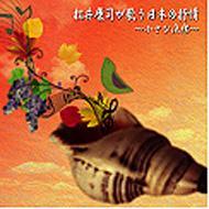 松井康司 が歌う日本の抒情-小さな法螺