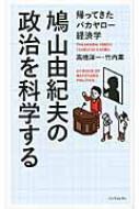 鳩山由紀夫の政治を科学する 帰ってきたバカヤロー経済学