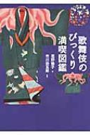 歌舞伎のびっくり満喫図鑑
