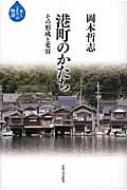 港町のかたち その形成と変容 水と「まち」の物語