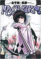 MARCH STORY 2 サンデーGXコミックス