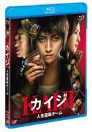 カイジ 人生逆転ゲーム: Blu-ray