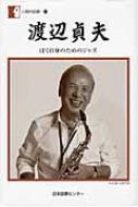 渡辺貞夫 ぼく自身のためのジャズ 人間の記録