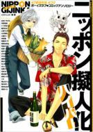 ニッポン擬人化ハイパー 47都道府県4コマボーイズラブ・コミックアンソロジ