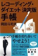レコーディング・ダイエット決定版 手帳 文春文庫