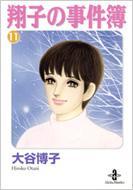 翔子の事件簿 11 秋田文庫