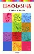 日本のわらい話 ポプラポケット文庫