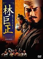 林巨正-快刀イム・コッチョン DVD-BOX3