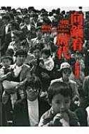 写真集 向銭看時代 中国 1988年〜1997年 豊かになれる人から豊かに