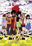 サマーウォーズキング・カズマVSクイーン・オズ 1 角川コミックス・エース