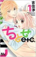 ちとせetc.1 マーガレットコミックス