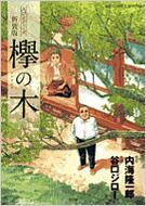 欅の木 BIG COMICS SPECIAL 人びとシリーズ 新装版