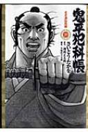 鬼平犯科帳 39 SPコミックス SP POCKET