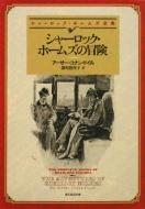 シャーロック・ホームズの冒険 シャーロック・ホームズ全集 創元推理文庫