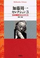 加藤周一セレクション 3 日本美術の心とかたち 平凡社ライブラリー