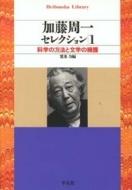 加藤周一セレクション 1 平凡社ライブラリー