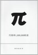 円周率1000000桁表