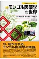 モンゴル医薬学の世界 伝統医学シリーズ