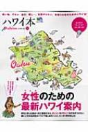 ハワイ本FOR WAHINE 3 エイムック