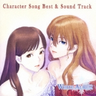 White Album Character Song &Soundtrack