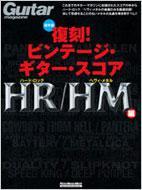 復刻!ビンテージ・ギター・スコア HR/HM編 リットーミュージックムック