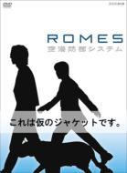 ROMES 空港防御システム