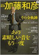 加藤和彦 あの素晴しい音をもう一度 KAWADE夢ムック