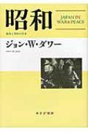 昭和 戦争と平和の日本