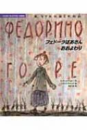 フェドーラばあさんおおよわり コルネイ・チュコフスキーの絵本