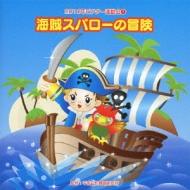 2010年ビクター運動会 1::海賊スパローの冒険 全曲振り付き