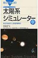 太陽系シミュレーター 時空を超えた惑星間飛行Windows7/Vista対応版DVD‐ROM付 ブルーバックス