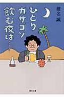ひとりガサゴソ飲む夜は… 角川文庫