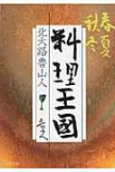 料理王国 春夏秋冬 中公文庫