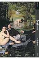 もっと知りたいマネ 生涯と作品 アート・ビギナーズ・コレクション