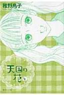 天国の花 4 集英社文庫