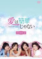 愛は簡単じゃない DVD-BOX 1