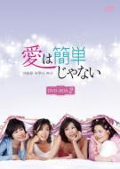 愛は簡単じゃない DVD-BOX 2